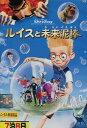 ディズニー ルイスと未来泥棒 【字幕・吹替え】【中古】