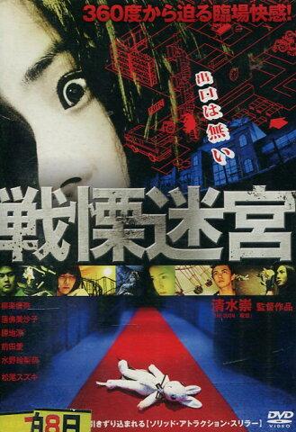 戦慄迷宮 /柳楽優弥 蓮佛美沙子【中古】【邦画】中古DVD