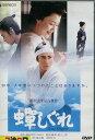 蝉しぐれ /市川染五郎 木村佳乃 緒形拳【中古】【邦画】中古DVD