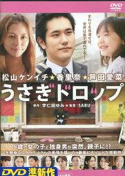 うさぎドロップ /松山ケンイチ <strong>芦田愛菜</strong> 香里奈【中古】【邦画】中古DVD