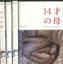 14才の母 【全4巻セット】志田未来 田中美佐子【中古】全巻