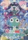 超劇場版ケロロ軍曹3 ケロロ対ケロロ天空大決戦であります!【中古】【アニメ】中古DVD