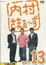 内村さまぁ〜ず VOL.13【中古】