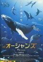 オーシャンズ OCEANS /ナビゲーター:宮沢りえ ドキュメンタリー映画【中古】中古DVD【ラッキーシール対応】