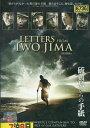 硫黄島からの手紙 /渡辺謙 二宮和也【中古】【洋画】中古DVD