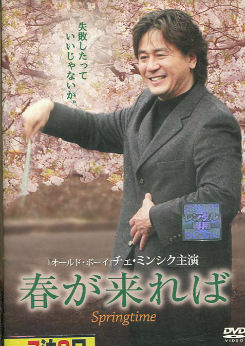 春が来れば 【字幕・吹替え】チェ・ミンシク【中古】【洋画】中古DVD