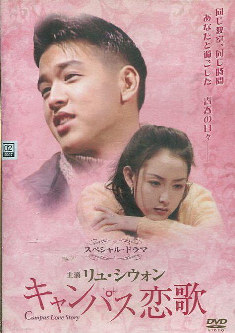 キャンパス恋歌【吹替え無し】リュ・シウォン【中古...の商品画像
