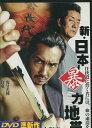 新・日本暴力地帯 /虎牙光揮 白竜【中古】【邦画】中古DVD