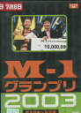 M-1グランプリ2003 /フットボールアワー 千鳥【中古】
