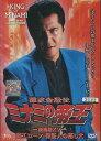 DVD>邦画>仁侠商品ページ。レビューが多い順(価格帯指定なし)第1位