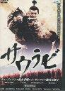 サウラビ 【字幕のみ】チェ・ジェソン【中古】【洋画】中古DVD
