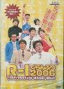 ピン芸人日本一決定戦!! R-1ぐらんぷり2006【中古】