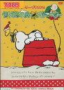 スヌーピーとチャリー・ブラウンのクリスマス・ストーリー 【字幕・吹替え】【中古】