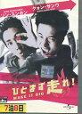 ひとまず走れ 【字幕・吹き替え】クォン・サンウ、ソン・スンホン【中古】
