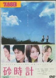 砂時計 /松下奈緒 <strong>夏帆</strong> 井坂俊哉【中古】【邦画】中古DVD