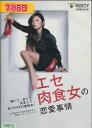 エセ肉食女の恋愛事情 /小池栄子 要潤【中古】