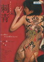 CD, DVD, 樂器 - 刺青 SI-SEI /吉井怜 弓削智久【中古】【邦画】中古DVD