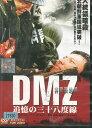 DMZ 非武装地帯 追憶の三十八度線 【字幕のみ】キム・ジョンファン【中古】