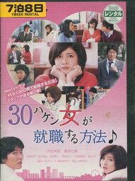 30ハケン女が就職する方法 /<strong>内田有紀</strong>【中古】【邦画】中古DVD