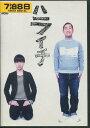 ハライチ /ハライチ【中古】中古DVD