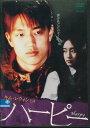 ハーピー /キム・レウォン【字幕のみ】【中古】【洋画】中古DVD