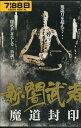 新・闇武者 魔道封印 /塩谷智司【中古】【邦画】中古DVD