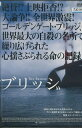 ブリッジ ーTHE BRIDGE-【字幕のみ】【中古】