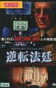 逆転法廷 /ロイ・シャイダー【字幕のみ】【中古】【洋画】中古DVD
