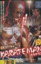 ビリー'S KARATE MAN カラテマン 【字幕・吹き替え】ビリー・ブランクス【中古】【洋画】中古DVD