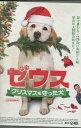 ゼウス 〜クリスマスを守った犬  /ディーン・ケイン 【吹替え・字幕】【中古】