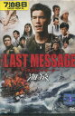 THE LAST MESSAGE 海猿 ザ・ラストメッセージ /伊藤英明【中古】