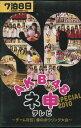 AKB48 ネ申テレビ SPECIAL 2010 チーム対抗!春のボウリング大会 /AKB48【中古】
