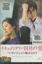 ドキュメンタリー四月の雪 ペ・ヨンジュンに魅せられて  【字幕のみ】【中古】