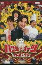 ハンサム★スーツ THE★TV /谷原章介、加藤ローサ【中古...