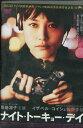 ナイト・トーキョー・デイ /菊地凛子 セルジ・ロペス 【吹き替え・字幕】【中古】