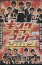 キングオブコント 2009 /サンドウィッチマン【中古】