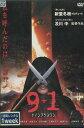 9+1 ナイン プラス ワン /高橋亜弓【中古】【邦画】中古DVD
