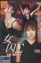 女囚Σ-シグマ- /浜田翔子【中古】