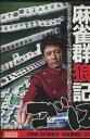 麻雀群狼記ゴロ 実写版 /金子昇【中古】【洋画】中古DVD