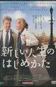 新しい人生のはじめかた /ダスティン・ホフマン 【字幕・吹き替え】【中古】