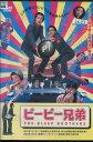 ピーピー兄弟 THE BLEEP BROTHERS /剣太郎セガール ぜんじろう【中古】【洋画】中古DVD