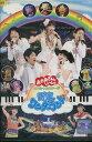 NHK おかあさんといっしょ スペシャルステージ 青空ワンダーランド中古DVD