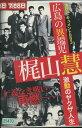 実録・ドキュメント893 広島の異端児・梶山慧 激動のヤクザ人生【中古】