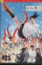 ハイキック ガール /武田梨奈 秋元才加【中古】【邦画】中古DVD