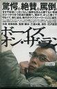 ボーイズ・オン・ザ・ラン /峯田和伸【中古】【邦画】中古DVD