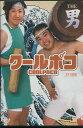 クールポコ /THE 男【中古】