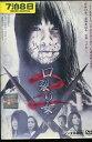 口裂け女2 /飛鳥凛【中古】【邦画】中古DVD