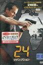 24 リデンプション 【字幕・吹き替え】キーファー・サザーランド【中古】