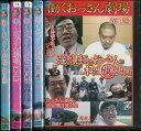 働くおっさん劇場 【全5巻セット】松本人志【中古】