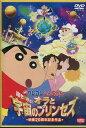クレヨンしんちゃん 劇場版 嵐を呼ぶ!オラと宇宙のプリンセス【中古】